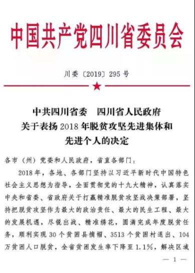 """四川发展被省委省政府表扬为""""先进定点扶贫省直单位""""284.png"""