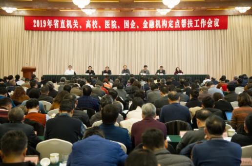 四川发展参加2019年省直机关、高校、医院、国企、金融机构定点帮扶工作会并作经验交流291.png