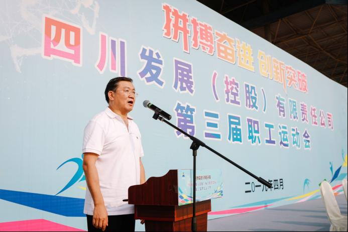 (2019.5.31)1396j皇家世界官网成功举办第三届职工运动会443.png