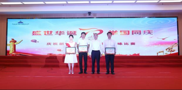 (2019.10.13)四川發展慶祝新中國成立70周年歌詠比賽圓滿落幕894.png